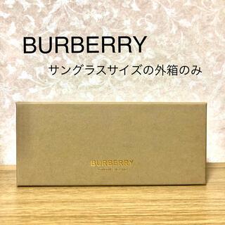 バーバリー(BURBERRY)のBurberry サングラスサイズの外箱のみ(ラッピング/包装)