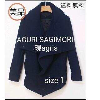 アグリサギモリ(AGURI SAGIMORI)の美品 アグリ サギモリ 変形ウール ショートコート 1 現agris SI(その他)