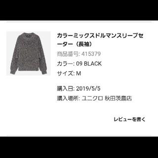ユニクロ(UNIQLO)のUNIQLO ユニクロ ニット セーター M 新品未使用(ニット/セーター)