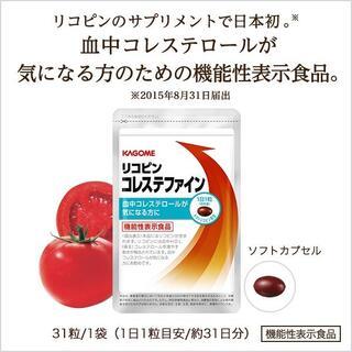 カゴメ(KAGOME)の新品未使用未開封★リコピン コレステファイン 31粒(1か月分)★カゴメ(その他)