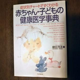 赤ちゃん・子どもの健康医学事典 症状別チャ-トですぐわかる(文学/小説)
