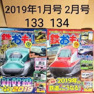 鉄おも 2019年 1月号 2月号(趣味/スポーツ)