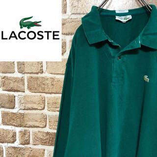 LACOSTE - ♡ラコステ♡フランス製 ポロシャツ 長袖 鹿の子 ワニ刺繍 ビッグサイズ 緑