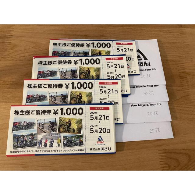 アサヒ(アサヒ)のあさひ株主優待券 80000円分(1000円券×80枚)サイクルベースあさひ チケットの優待券/割引券(ショッピング)の商品写真