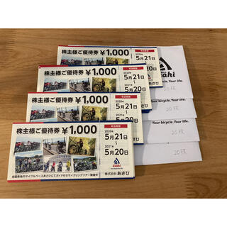 アサヒ - あさひ株主優待券 80000円分(1000円券×80枚)サイクルベースあさひ