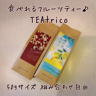 TEAtrico ティートリコ 食べれるお茶 50gサイズ 色々選べる2点セット(茶)