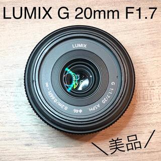 パナソニック(Panasonic)の【美品】Panasonic LUMIX  G 20mm F1.7 パンケーキ(レンズ(単焦点))