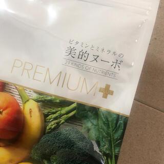 美的ヌーボプレミアム+(ビタミン)