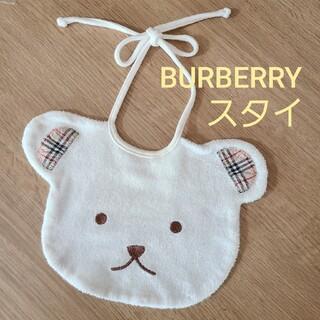 BURBERRY - バーバリー スタイ