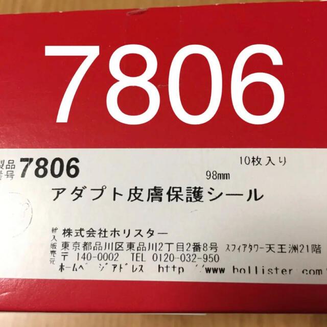adapt(アダプト)のアダプト皮膚保護シール10枚 7806 コスメ/美容のコスメ/美容 その他(その他)の商品写真
