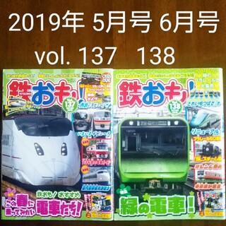 鉄おも 2019年 5月号 6月号(趣味/スポーツ)