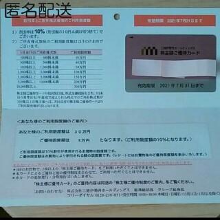 伊勢丹 - 三越伊勢丹 株主優待カード 未使用 30万円まで