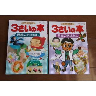 コウダンシャ(講談社)の日本のおはなし&世界のおはなし 2冊セット(絵本/児童書)