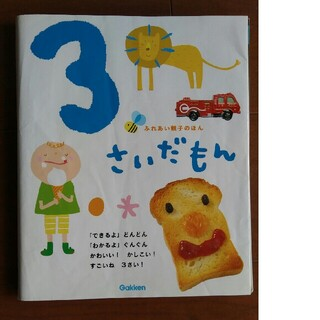 ガッケン(学研)のふれあい親子のほん 3さいだもん(絵本/児童書)