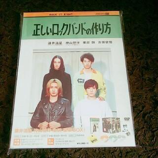 ジャニーズウエスト(ジャニーズWEST)の正しいロックバンドの作り方 DVD(TVドラマ)