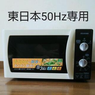 アイリスオーヤマ(アイリスオーヤマ)のアイリスオーヤマ電子レンジ 東日本50Hz専用 IMB-T171-5(調理道具/製菓道具)