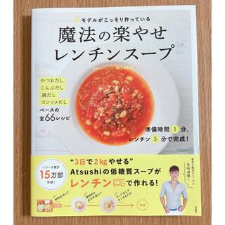 【美品】Atsushi モデルがこっそり作っている魔法の楽やせレンチンスープ(料理/グルメ)