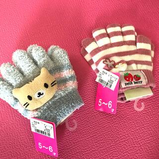 ニシマツヤ(西松屋)の【新品未使用】手袋5〜6歳用(手袋)
