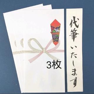 御祝い袋 御祝儀袋             蝶結び封筒3枚セット【新品】代筆付(その他)