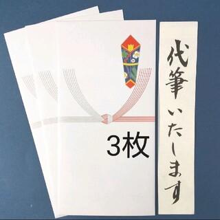 御祝い袋 御祝儀袋   婚礼用       結び切り封筒3枚セット【新品】代筆付(その他)