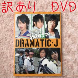 ジャニーズウエスト(ジャニーズWEST)のDRAMATIC-J1-2♡僕らのミラクルサマー8月10日、僕らは花火を上げる…(TVドラマ)