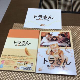 キスマイフットツー(Kis-My-Ft2)のトラさん僕が猫になったワケ トラさん版Blu-ray+DVD北山宏光 多部未華子(日本映画)