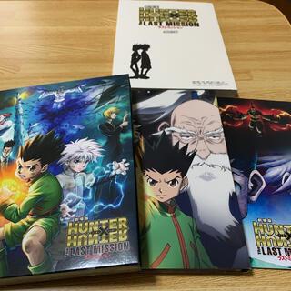 シュウエイシャ(集英社)のHUNTER×HUNTER ラストミッション DVD(アニメ)