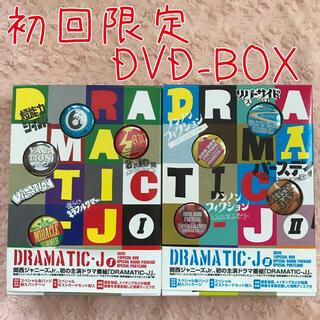 ジャニーズウエスト(ジャニーズWEST)のジャニーズWEST♡DRAMATIC-J DVD-BOX ⅠとII セット(TVドラマ)