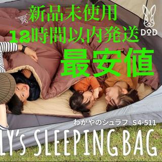 ドッペルギャンガー(DOPPELGANGER)のDOD(ディーオーディー)わがやのシュラフ カラー ブラウンS4-511(寝袋/寝具)