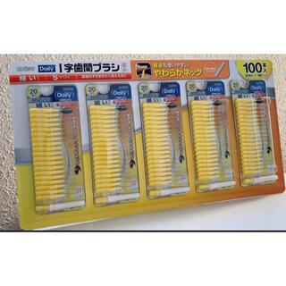 コストコ(コストコ)の歯間ブラシ Sサイズ 細いタイプ 100本(歯ブラシ/デンタルフロス)
