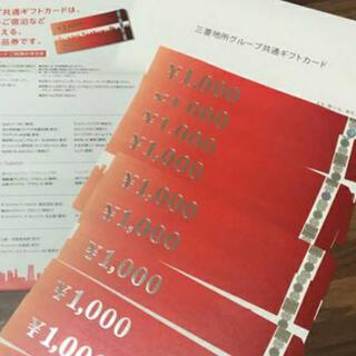 ミツビシ(三菱)の三菱地所グループ共通 ギフトカード 1000円券×15枚(ショッピング)