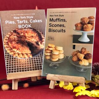 主婦と生活社 - ニューヨークスタイルのマフィンとスコーン、パイとタルトetc…  2冊セット