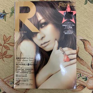 Ravijour - 「Ravijour R Ravijour Style Book」  付録無し