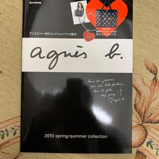 アニエスベー(agnes b.)のagne`s b.2010春夏  付録無し(ファッション/美容)