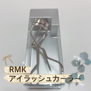 アールエムケー(RMK)のRMK アイラッシュカーラー(ビューラー・カーラー)