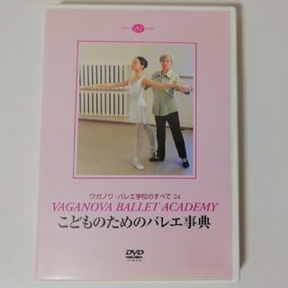 チャコット(CHACOTT)のワガノワバレエ学校のすべて24  こどものためのバレエ事典 DVD(スポーツ/フィットネス)