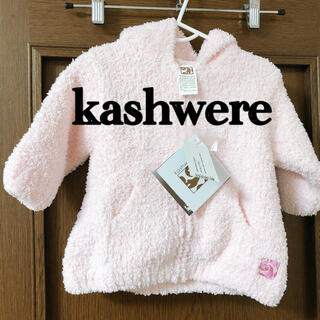 カシウエア(kashwere)のkashwere 12-18 BABY HOODED JACKET(ジャケット/コート)