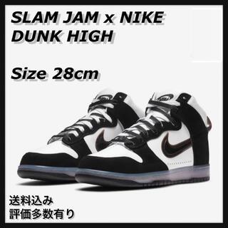 ナイキ(NIKE)の【28】SLAM JAM x NIKE DUNK HIGH(スニーカー)