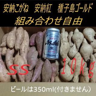 安納芋 2品種 & 種子島ゴールド SSサイズ 10キロ(野菜)