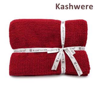 カシウエア(kashwere)のカシウエアブランケット赤(毛布)
