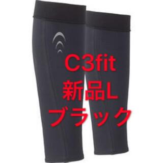 シースリーフィット(C3fit)の新品L  C3fit インスピレーションゲイター 着圧 ふくらはぎ(トレーニング用品)