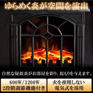 魔法の疑似炎アンティーク調ヒーター 【1419】(電気ヒーター)