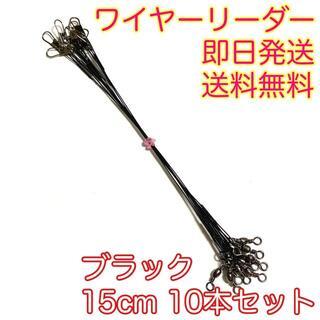 ワイヤーリーダー スイベル スナップ 仕掛け 釣り 10本 ブラック 15cm(釣り糸/ライン)