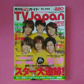ニュース(NEWS)の月刊TVガイド テレビジャパン 2009年9月号(音楽/芸能)