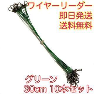 ワイヤーリーダー スイベル スナップ 仕掛け 釣り 10本 グリーン 30cm(釣り糸/ライン)