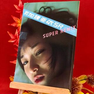 モーニングムスメ(モーニング娘。)の月刊加護亜依 SUPER REMIX【新品・美品】(アート/エンタメ)