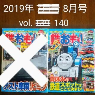 鉄おも 2019年 8月号(趣味/スポーツ)