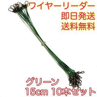 ワイヤーリーダー スイベル スナップ 仕掛け 釣り 10本 グリーン 15cm(釣り糸/ライン)