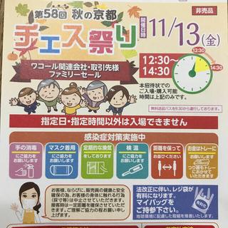 ワコール(Wacoal)のワコール  チェス祭り 京都 3名分(その他)
