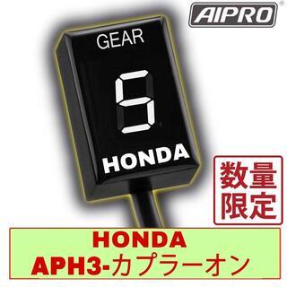 アイプロ製★シフトインジケー APH3 白 CBR900RR CBR954RR(パーツ)